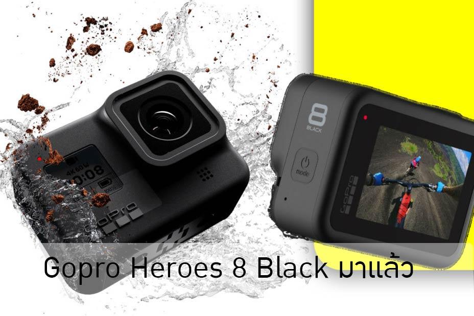 Gopro Heroes 8 Black มาแล้ว