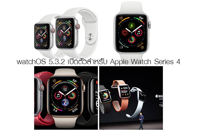 watchOS 5.3.2 เปิดตัวสำหรับ Apple Watch Series 4